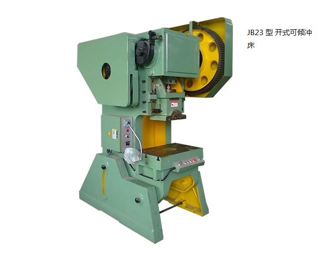 J23系列开式可倾压力机采用刚性转健离合器,具有单次和连续操作规范,使用带式制动器,滑块装有压塌式保险器, 超载时保险器疲压塌,从而保证整机不受损坏,身为可倾式铸造结构,倾斜时便于冲压件或废料从模具上滑下。 本机具有通用性强、精度高、性能可靠、便于操作的优点。 配备自动送料装置可实现半自动化冲压作业。